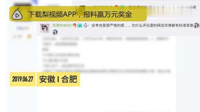官方回应安徽高中会考泄题:网传试卷属实,警方已介入调查