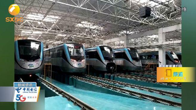 网传西安城际铁路机场线下月将开通?城际铁路集团:时间未确定