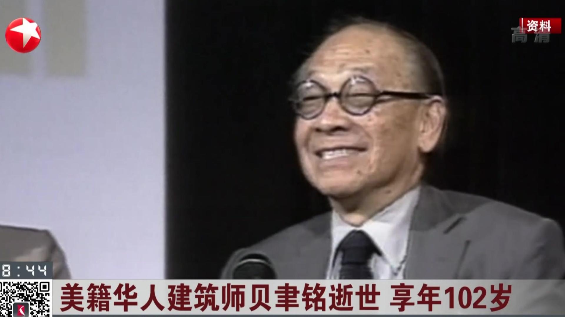 美籍华人建筑师贝聿铭逝世 享年102岁