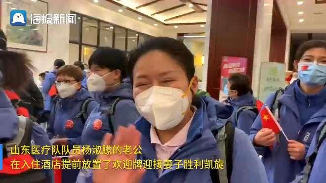 全家来迎你!战疫女护士回山东看到酒店大堂的这张欢迎牌泪奔了