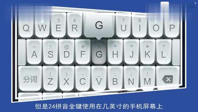 手机输入法成千上万,九宫格比较受欢迎呢?还是拼音全键?