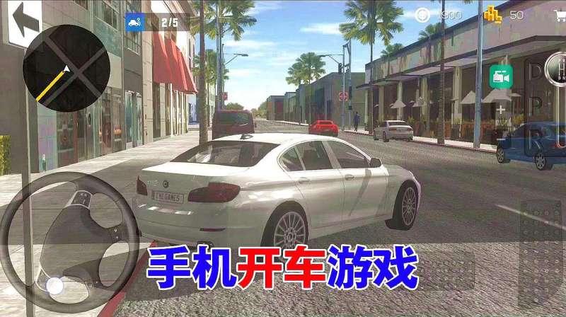 开车模拟真车游戏_手机开车游戏,画面好真实啊_好看视频