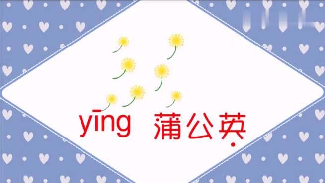 34 整体认读音节 ying