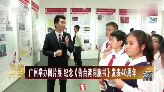 广州举办图片展 纪念《告台湾同胞书》发表40周年