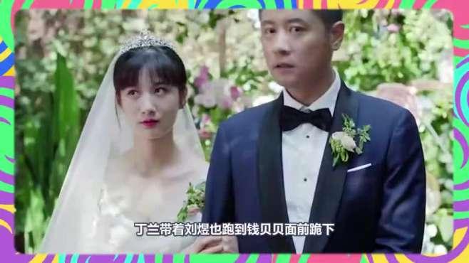 青春斗:丁兰刘煜甜蜜结婚,晋小妮意外怀孕