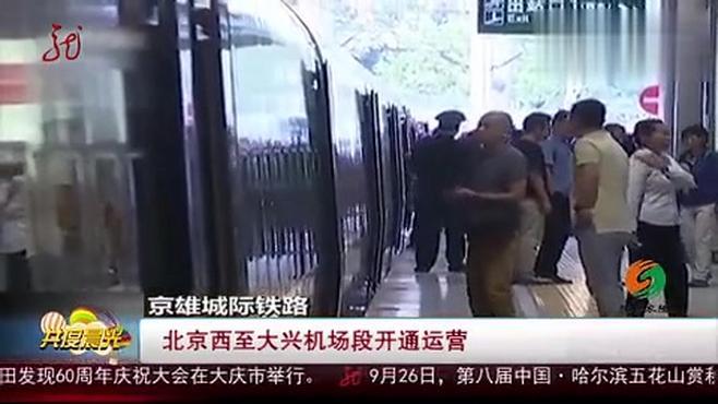 京雄城际铁路北京西至大兴机场段正式开通!全线实行电子购票!