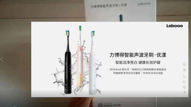 华为Hilink生态产品 力博得智能电动牙刷开箱体验!
