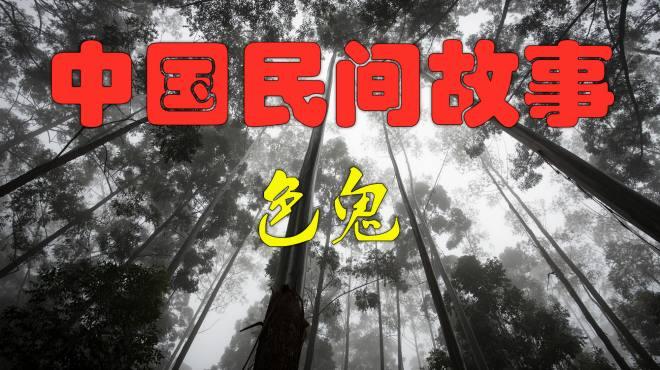 中国民间故事:色鬼