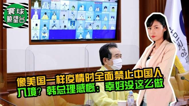 韩国总理室发生疫情