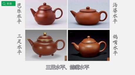 紫砂壶水平壶介绍