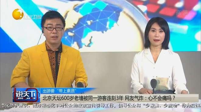 北京天坛600岁老墙被同一游客连刻3年,网友气炸:心不会痛?
