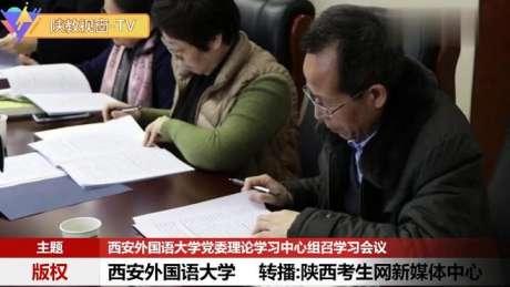 西安外国语大学党委理论学习中心组召学习会议