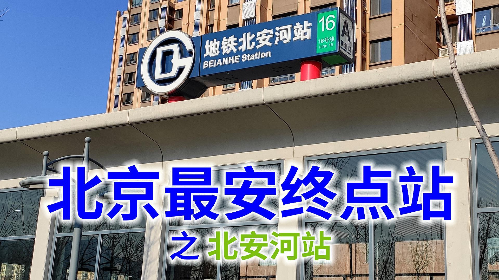 """北京最能""""装""""地铁线,中国首条5G全覆盖,终点站在海淀区后山"""